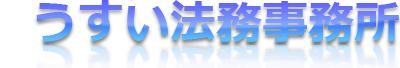 東京都町田市行政書士事務所うすい法務事務所